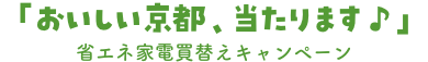 「おいしい京都、当たります♪」省エネ家電買替えキャンペーン