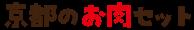 京都のお肉セット