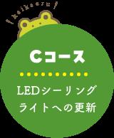 Cコース:LEDシーリングライトへの更新
