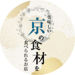 「美味しい京の食材を食べられるお店」等で使える商品券