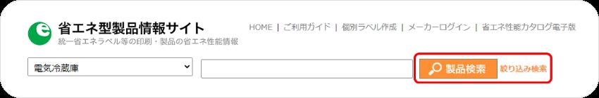 省エネ型製品情報サイトの検索フォーム画面