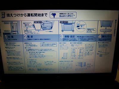 冷蔵庫の取扱説明書の据付方法のページの写真。動かし方が図解されている