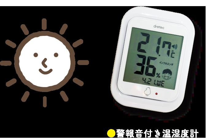 警報音付き温湿度計