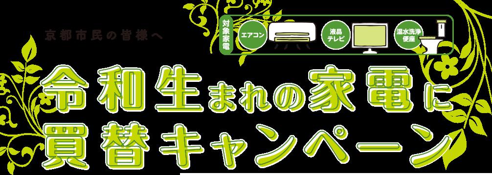 令和生まれの家電に買い替えキャンペーン